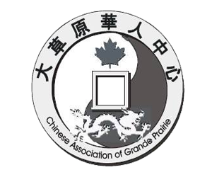 Chinese Association of Grande Prairie